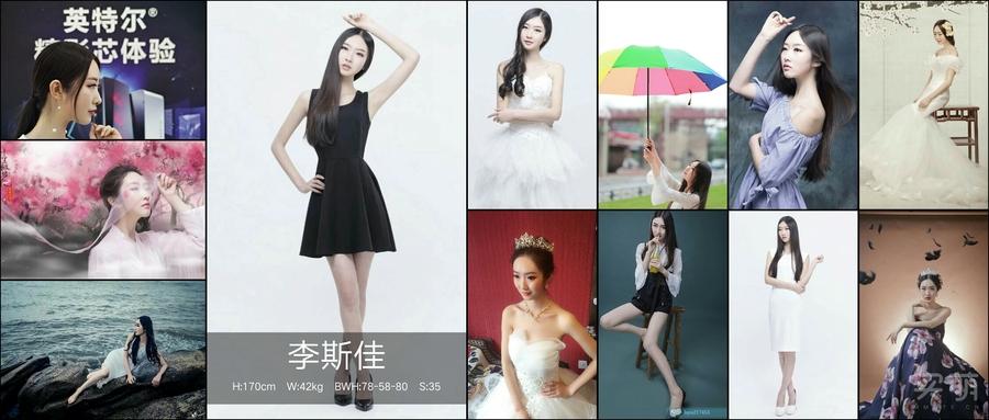 李斯佳 - 北京模特公司_北京模特经纪公司_北京新维密